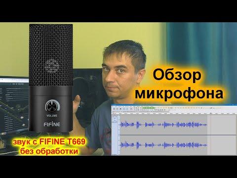 Обзор USB микрофона Fifine T669, K669