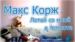Макс Корж - Летай со мной в темноте ( Кавер Под Гитару ) / Sunny Funny Covers