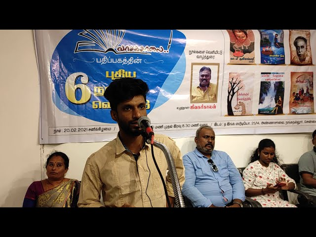 எழுத்தாளர் வளன் உரை |வாசிப்பு-ரிஷி| |காஃபி சூனியக்காரி | சிறுகதைத் தொகுப்பு | Valan Speech |