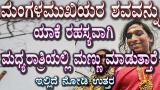 ಮಂಗಳಮುಖಿಯರ ಶವಯಾತ್ರೆ ಯಾಕೆ ರಹಸ್ಯವಾಗಿರುತ್ತೆ ಗೊತ್ತಾ Interesting Facts About Transgender in kannada