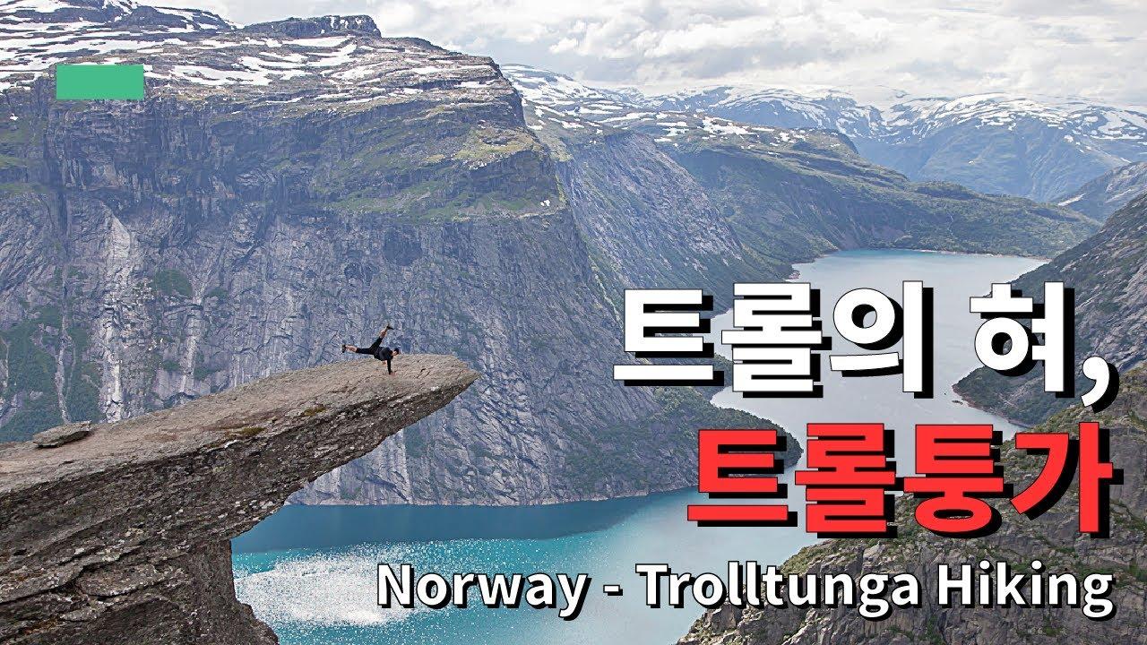트롤의 혀, 트롤퉁가 하이킹 - 노르웨이 | Hiking to Trolltunga - Norway