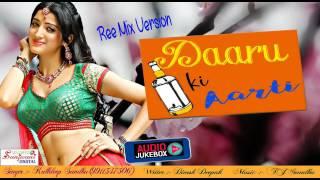 Jai Daru mata Full Song || जय दारू माता || daru aarti || दारू आरती , daru latest 2017 song