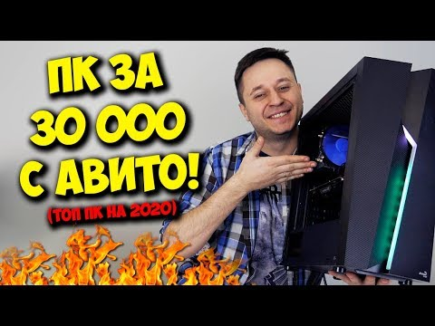 Видео: СБОРКА ПК ЗА 30000 С АВИТО! / ИГРОВОЙ КОМП НА 2020 ГОД