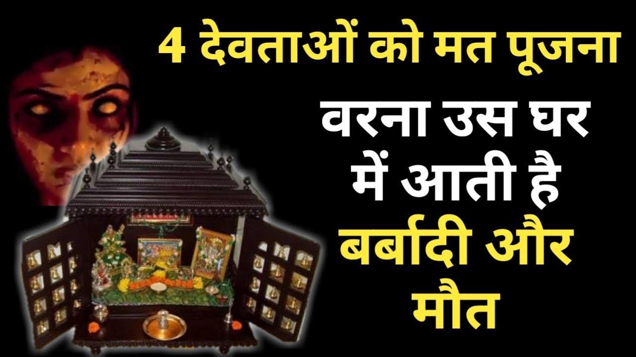 चाहे कुछ भी हो जाए घर में इन 4 देवताओं को मत पूजना होगी बर्बादी और होगा अनर्थ Vastu Shastra