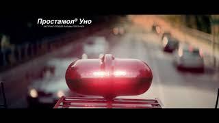 Реклама Простамол® Уно Пожарники 2021 (1)