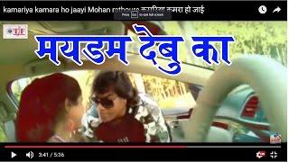HD  kamariya kamara ho jaayi  Mohan rathoure   कमरिया कमरा हो जाई Bhojpuri Hot Song New 2016  Song : कमरिया कमरा हो जाई  Watch