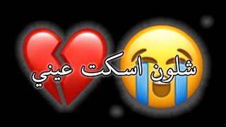 شلون اسكت عيني لو صاحت اريدك😭💔||تصميم شاشه سوداء بدون حقوق✔ اغاني عراقية حزينة😿