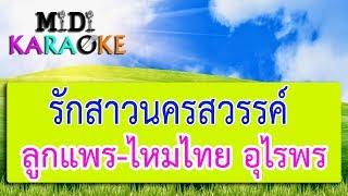 รักสาวนครสวรรค์ - ลูกแพร ไหมไทย อุไรพร | MIDI KARAOKE มิดี้ คาราโอเกะ
