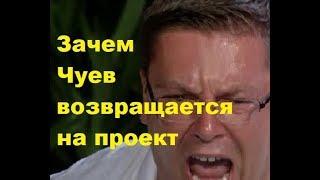 Зачем Чуев возвращается на проект. ДОМ-2 новости