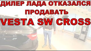 Vesta Sw Cross