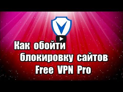 Как обойти блокировку сайтов. Расширение Free VPN Pro