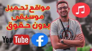 كيف تحصل على موسيقي واغانى  للفيديوهات مجانا بدون حقوق نشراوملكية لليوتيوب او الفيسبوك