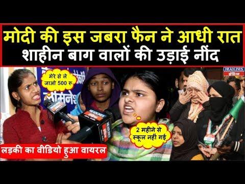 Download  Public Opinion on Shaheen Bagh । Headlines India Gratis, download lagu terbaru