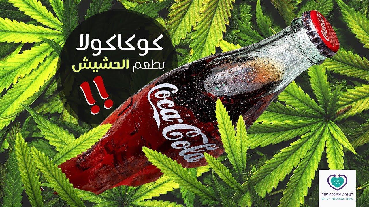 كوكاكولا بطعم الحشيش !!
