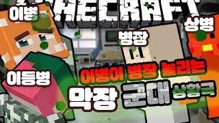 Gambar cover 군대에간 카몬TV! 군대상황극 마인크래프트 단편상황극 Minecraft