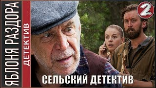Сельский детектив (2019). 2 серия. Детектив, премьера.