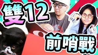 淘寶天貓雙12前哨戰?!Mai-san雙12轉戰天貓?!