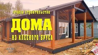 видео Дома из клееного бруса, проекты и цены