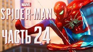 Прохождение Spider-Man PS4 [2018] — Часть 24: НОВЫЙ КОСТЮМ