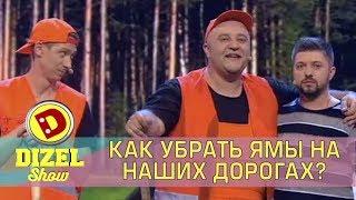 Ямы на дороге – когда появится нормальный асфальт в Украине? Дизель шоу | Дизель cтудио