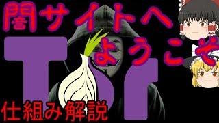 【ゆっくり解説】ダークウェブで使われる「Tor」の仕組みを徹底的に解説します。【前編】