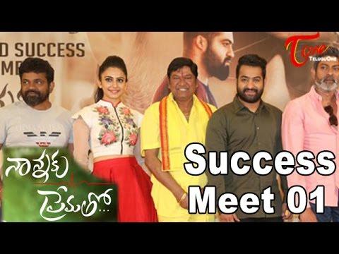 nannaku prematho success meet live strangers