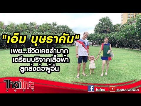 """ไทยไทยคลับรับเชิญ  """"เอ็ม บุษราคัม""""  เตรียมบริจาคเสื้อผ้าลูกส่งต่อผู้อื่น 24 /06/2562"""