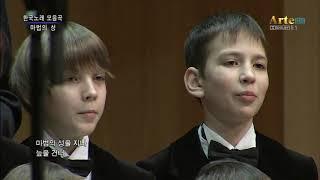 The Boy Choir of the Glinka Choir College - 마법의 성