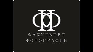 Обучение фотографии в СПб. Как ставить свет. Обработка фотошоп.