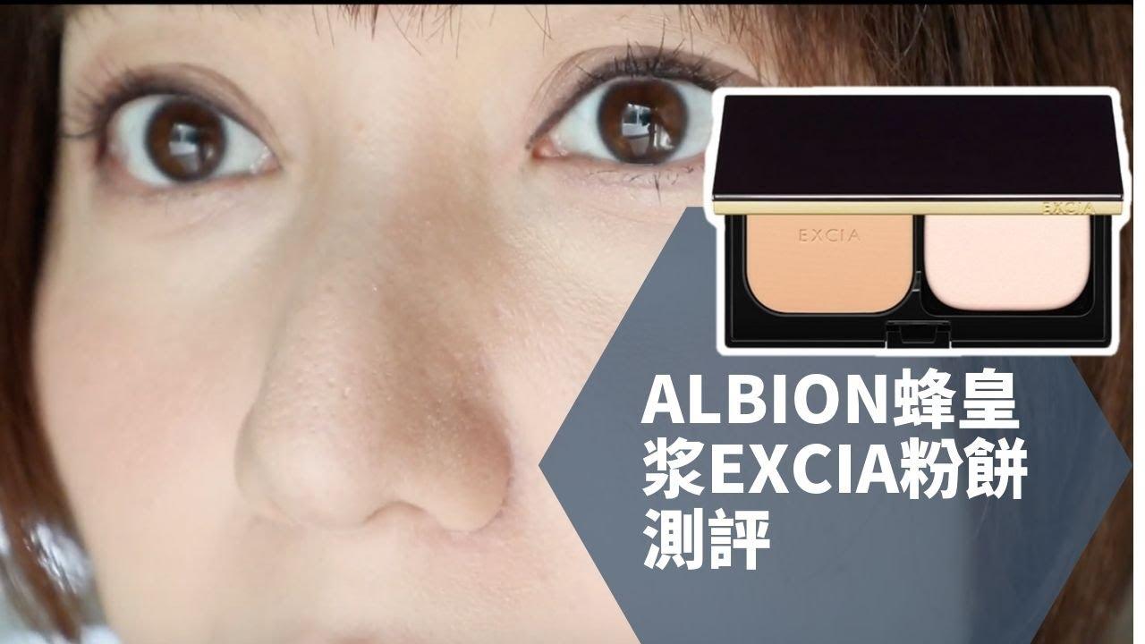 Download 【Eng Sub】Albion EXCIA蜂皇浆贵妇粉饼6小时测评