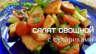 Салат с овощами и сухариками.
