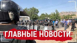 Новости Казахстана. Выпуск от 08.08.19 / Басты жаңалықтар