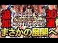 【プロスピA】アニバ第2弾追加30連でミラクルの連続!60連目まで回した結果まさかの展開へ!!!【プロ野球スピリッツA】#205