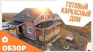 Двухэтажный каркасный дом. ОБЗОР готового дома. Технические характеристики каркасного дома