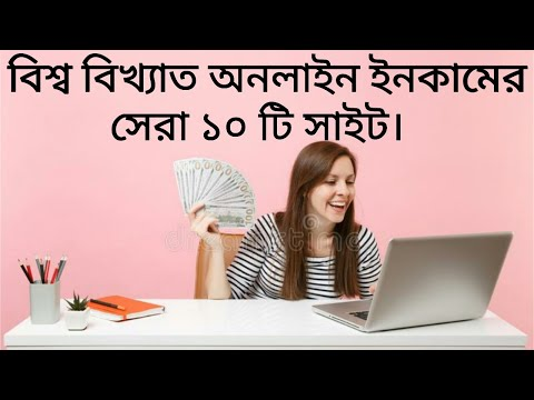 Top 10 sites in the world famous online income. Online income Bangla Tutorial. #online_income_video