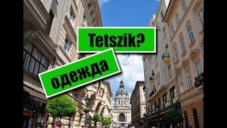 """Венгерский язык. Глагол TETSZIK. Лексика """"Одежда"""""""