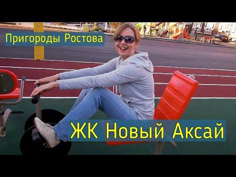 ЖК Новый Аксай