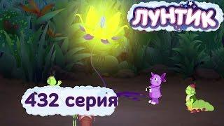 Лунтик - 432 серия. Редкое цветение(, 2014-07-04T06:58:04.000Z)