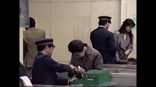 1990 品川駅高輪口有人改札の精算 Shinagawa Manual Ticket Gate 900405