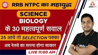 RRB NTPC 2019 | Science | NTPC में पूछे गये Biology के 30 महत्वपूर्ण सवाल