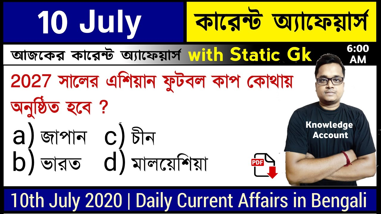 10th July 2020 daily current affairs in bengali  knowledge account কারেন্ট অ্যাফেয়ার্স 2020