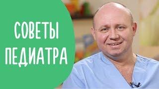 Топ 8 Вопросов Педиатру | Все Что Нужно Знать о Здоровье Грудничков | Family is...