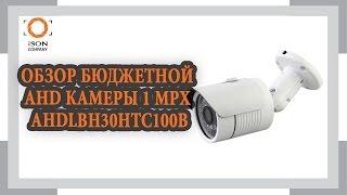 ОБЗОР БЮДЖЕТНОЙ AHD КАМЕРЫ 1 MPX AHDLBH30HTC100B