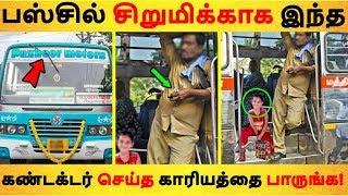 பஸ்சில் சிறுமிக்காக இந்தகண்டக்டர் செய்த காரியத்தை பாருங்க!| Tamil News | Tamil Seithigal