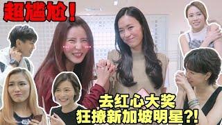 超尴尬!! 去红星大奖 撩第一次见面的新加坡明星?! - 2019