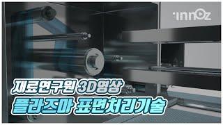 [이노즈] 3D영상제작…