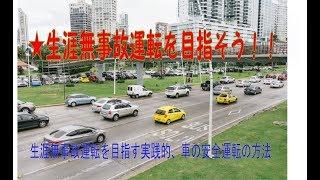 生涯無事故運転を目指す実践的、車の安全運転の方法 このチャンネルでは...