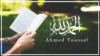 الحمد لله | احمد بن يوسف | 2018