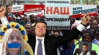 Порошенко хочет запретить народу критиковать власть. ЦЕ ПЕРЕМОГА!