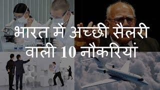 भारत में अच्छी सैलरी वाली 10 नौकरियां | Top 10 Jobs with Good Salary in India | Chotu Nai